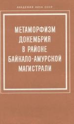 Метаморфизм докембрия в районе Байкало-Амурской магистрали