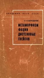 Метаморфизм фации дистеновых гнейсов (на примере беломорского комплекса)
