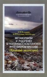 Метаморфизм и рудогенез в платиноносном Панском интрузивном массиве (Кольский полуостров)