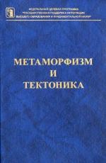 Метаморфизм и тектоника. Учебное пособие