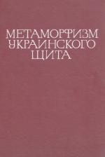 Метаморфизм Украинского щита