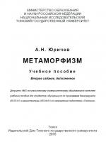 Метаморфизм
