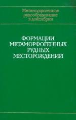 Метаморфогенное рудообразование в докембрии. Формации метаморфогенных рудных месторождений