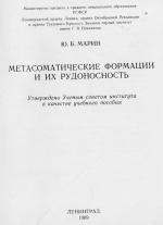 Метасоматические формации и их рудоносность