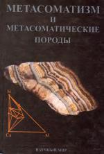 Метасоматизм и метасоматические породы