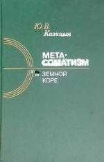 Метасоматизм к земной коре