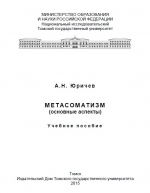 Метасоматизм (основные аспекты)