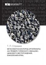 Метасоматоз-кислород-аргиллизиты (на примере Горевского свинцово-цинкового месторождения, Енисейский кряж)