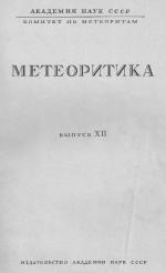 Метеоритика. Выпуск 12