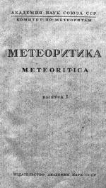 Метеоритика. Выпуск 1