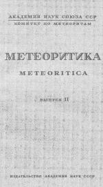 Метеоритика. Выпуск 2