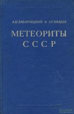 Метеориты СССР. Коллекция академии наук СССР