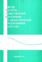 Метод частотно-геометрической фокусировки в диэлектрическом индукционном каротаже. Методические рекомендации