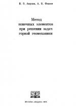 Метод конечных элементов при решении задач горной геомеханики