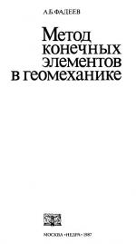 Метод конечных элементов в геомеханике