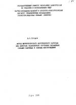 Метод микроволнового акустического каротажа для контроля технического состояния обсаженных скважин нефтяных и газовых месторождений
