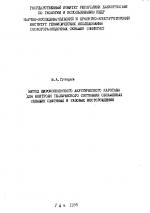 Метод широкополосного акустического каротажа дл контроля технического состояния обсаженных скважин нефтяных и газовых месторождений