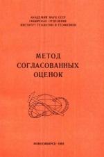 Метод согласованных оценок. Методические рекомендации