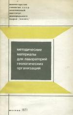 Методические материалы для лабораторий геологических организаций