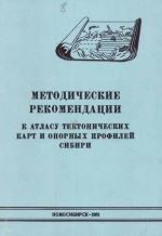 Методические рекомендации к атласу тектонических карт и опорных профилей Сибири