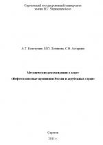 Методические рекомендации к курсу «Нефтегазоносные провинции России и зарубежных стран»