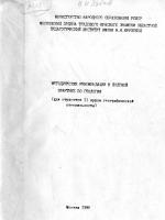Методические рекомендации к полевой практике по геологии