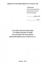Методические рекомендации к технической инструкции по наземной сейсморазведке при проведении работ на нефть и газ