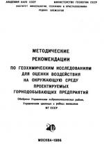 Методические рекомендации по геохимическим исследованиям для оценки воздействия на окружающую среду проектируемых горнодобывающих предприятияй