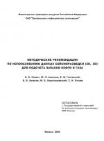 Методические рекомендации по использованию данных сейсморазведки (2D, 3D) для подсчета запасов нефти и газа