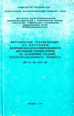 Методические рекомендации по изучению напряженно-деформированного состояния горных пород на различных стадиях геологоразведочного процесса