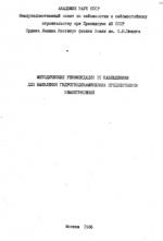 Методические рекомендации по наблюдениям для выявления гидрогеодинамических предвестников землетрясений