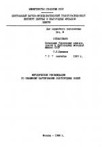Методические рекомендации по объемному картированию золоторудных полей