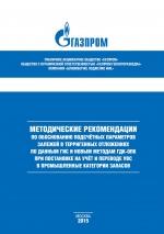 Методические рекомендации по обоснованию подсчётных параметров залежей в терригенных отложениях по данным ГИС и новым методам ГДК-ОПК при постановке на учёт и переводе УВС в промышленные категории запасов