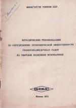 Методические рекомендации по определению экономической эффективности геологоразведочных работ на твердые полезные ископаемые