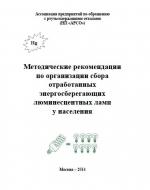 Методические рекомендации по организации сбора отработанных энергосберегающих люминесцентных ламп у населения