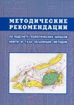 Методические рекомендации по подсчету геологических запасов нефти и газа объемным методом