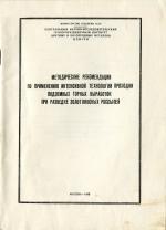 Методические рекомендации по применению интенсивной технологии проходки подземных горных выработок при разведке золотоносных россыпей