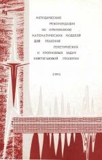 Методические рекомендации по применению математических моделей для решения генетических и прогнозных задач нефтегазовой геологии