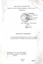 Методические рекомендации по проведению литохимических поисков по потокам рассеяния в условиях Северо-Востока СССР