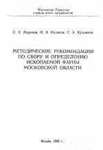 Методические рекомендации по сбору и определению ископаемой фауны Московской области
