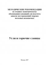 Методические рекомендации по технико-экономическому обоснованию кондиций для подсчета запасов месторождений твердых полезных ископаемых. Угли и горючие сланцы
