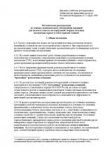 Методические рекомендации по технико-экономическому обоснованию кондиций для подсчета запасов месторождений твердых полезных ископаемых (кроме углей и горючих сланцев)
