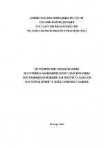 Методические рекомендации по технико-экономическому обоснованию постоянных кондиций для подсчета запасов месторождений углей и горючих сланцев