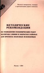 Методические рекомендации по технологии геохимических работ масштаба 1:200000 в закрытых районах для прогноза полезных ископаемых