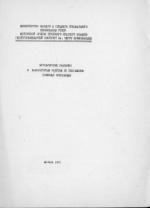 Методические указания к лабораторным работам по обогащению полезных ископаемых