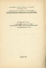 """Методические указания к лабораторным занятиям по курсу """"Дистанционные методы геологических исследований"""""""