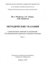 Методические указания к практическим занятиям по дисциплине «Геомеханические процессы в породном массиве». Часть 1