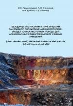 """Методические указания к практическим занятиям по дисциплине """"Общая геология"""" (для арабоязычных студентов ВУЗов)"""
