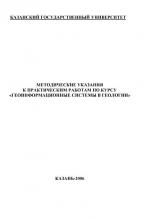 """Методические указания к практическим занятиям по курсам """"Геоинформационные системы в геологии"""""""