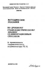 Методические указания по дробному гранулометрическому анализу седиментационным способом (с применением гидравлического седиментатора ГС-1)